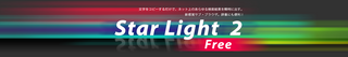 StarLight2free_LOGO.png