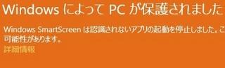 Windows8 警告3.jpg